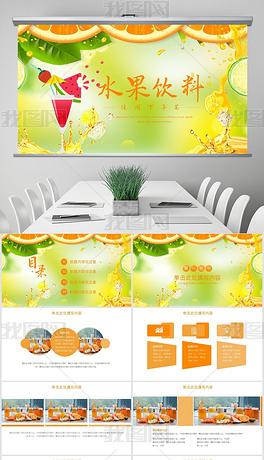 有机蔬果水果夏日鲜榨果汁水果饮料PPT模板