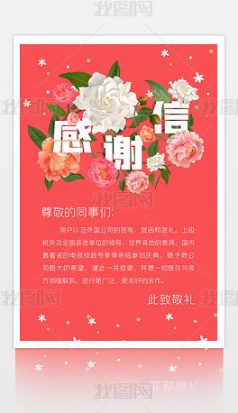 红色唯美花卉创意感谢信海报设计