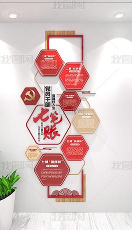 中式党员干部要算好人生七笔账文化墙