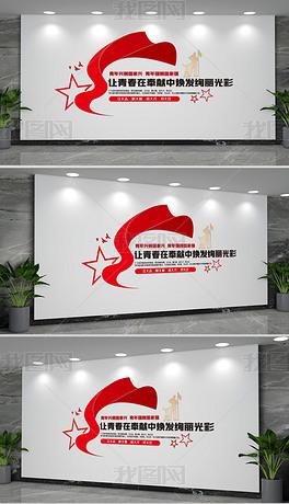 青年之家共青团员党建文化墙