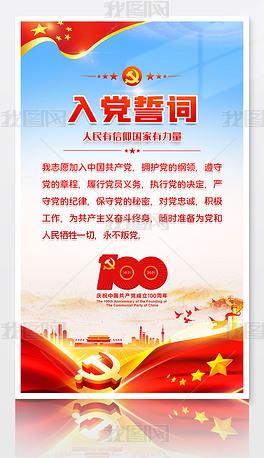 七一建党节建党100周年入党誓词海报设计