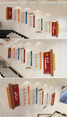 中国共产党红色革命精神文化墙楼梯红色革命精神