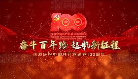 无插件红色党政100周年片头片尾AE模板