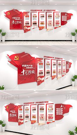 中共党史建党百年党史教育文化墙党建文化墙