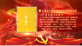 建党100周年党史学习红色精神宣传图文模板