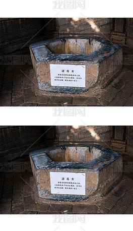 诸葛井图片