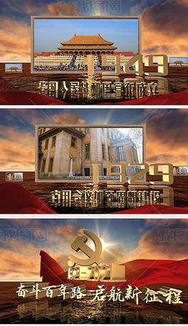 震撼党政庆祝建党100周年党史宣传图文模板