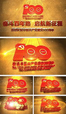 七一建党100周年演绎E3D片头模板