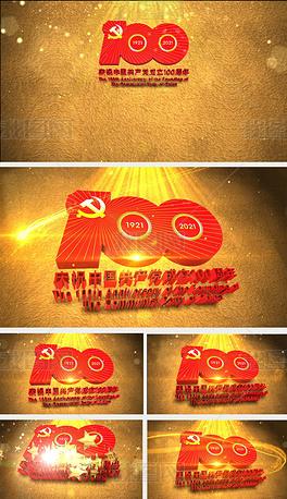建党100周年lOGO片头视频
