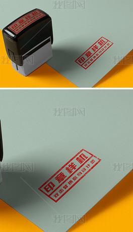 长方形逼真橡皮工章印章效果图样机