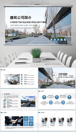 建筑工程公司简介工作总结汇报计划PPT模板