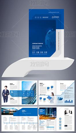 简约大气蓝色科技宣传册企业画册设计模板