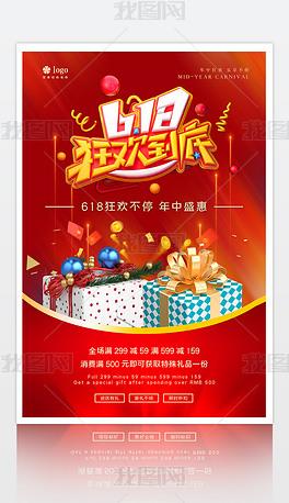 红色大气618购物商品促销宣传海报