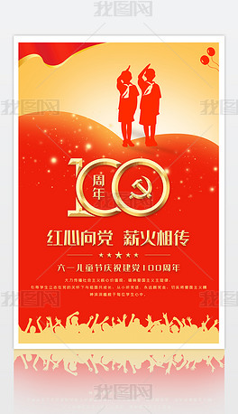 红心向党六一儿童节少先队建党100周年海报