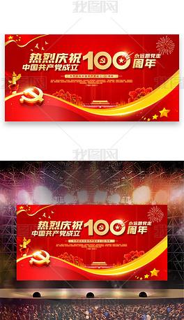 七一建党节共产党成立100周年党建展板