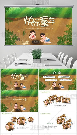 清新卡通可爱儿童教育培训学校工作总结ppt