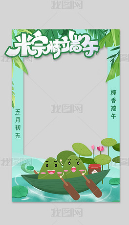 绿色简约端午节拍照框