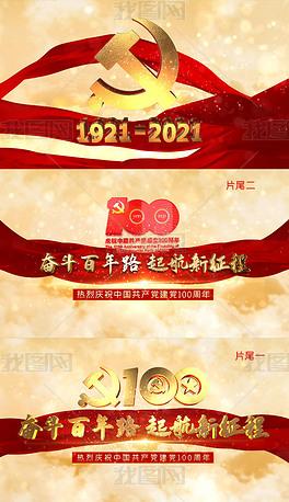 红色云层100周年E3D片头片尾AE模板