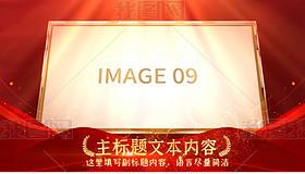 红金色党政企业图文包装展示ae模板
