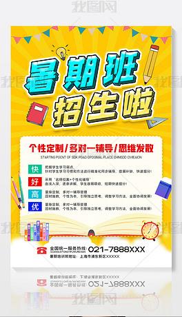 2021暑假寒假冲刺班培训机构招生宣传海报