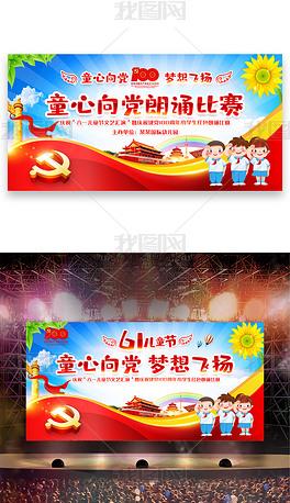 61六一儿童节幼儿园学校童心向党舞台背景展板