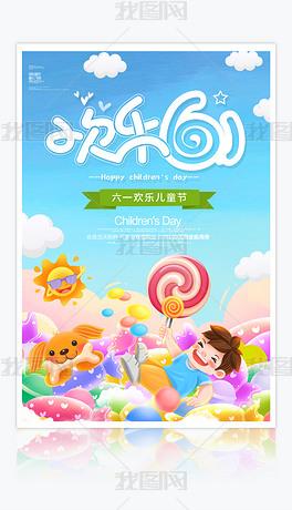 2021六一儿童节海报61儿童节活动海报背景
