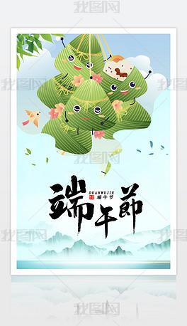 创意粽子端午节海报设计