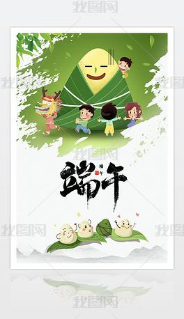 创意粽子端午节海报挂画设计