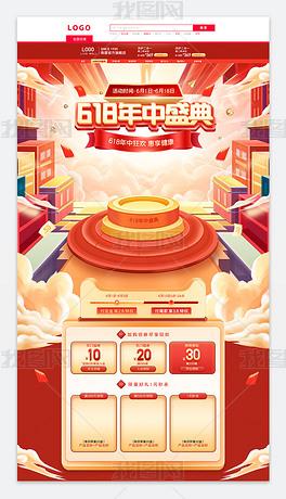 2021红色手绘中国风天猫618年中大促首页