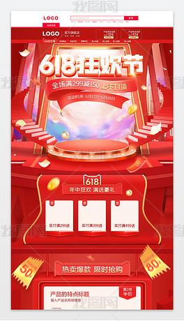 2021红色立体618狂欢节年中大促首页模板