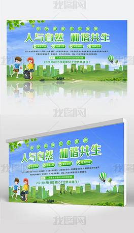 人与自然和谐共生2021世界环境日展板宣传栏