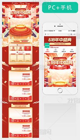 2021红色中国风618年中大促食品整套首页