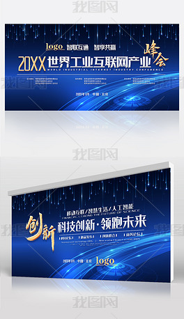 蓝色互联网峰会科技商务活动科技年终会议背景板