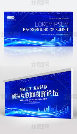 创新蓝色科技背景电子信息背景会议背景展板