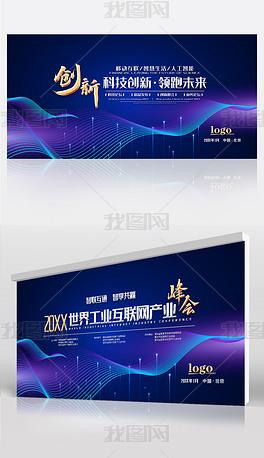 蓝色流线科技粒子互联网科技商务活动会议展板