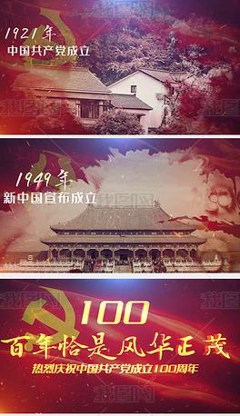 庆祝建党100周年党政党建活动图文AE模板