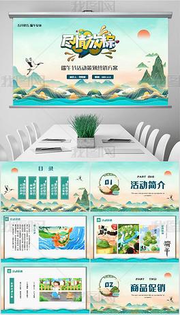 国潮风节日端午节商店活动促销端午宣传PPT