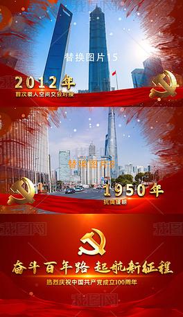 红色100周年图文照片图片时间线AE模板