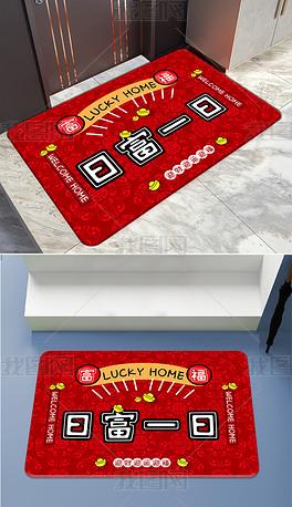 新中式福字平安富贵国潮地垫入户门地垫进门地垫