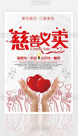 爱心义卖献爱心公益慈善义卖海报psd模板