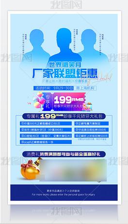 浅蓝色医院人物医师医生促销宣传海报背景素材