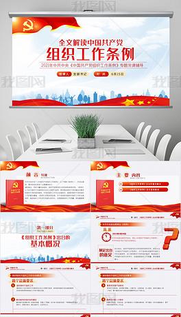 中国共产党组织工作条例支部基层党委党务