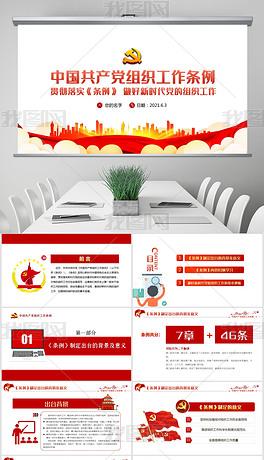 中国共产党组织工作条例新时代党的组织工作党课