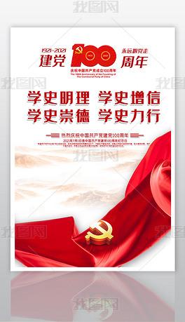 大气建党100周年党史学习教育海报设计