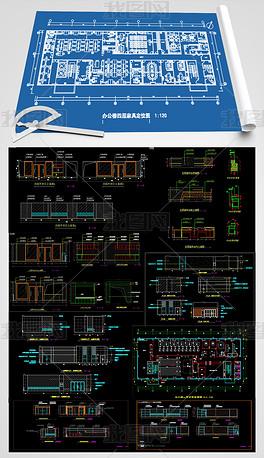 全套办公楼装修CAD施工图