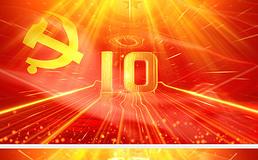 党政党建庆祝建党100周年晚会倒计时舞台视频