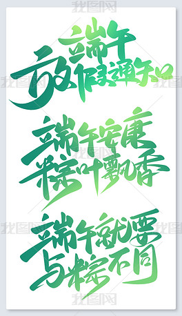 端午节放假通知祝福书法毛笔艺术字设计素材元素