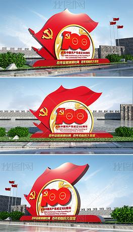 建党百年雕塑中国共产党成立100周年主题雕塑