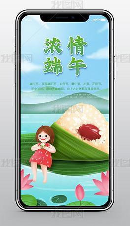 浓情端午节海报手绘中国风粽子启动页