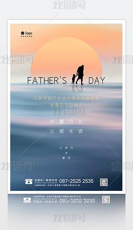 创意父亲节快乐父爱如山海报设计